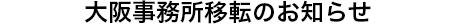 大阪事務所移転のお知らせ